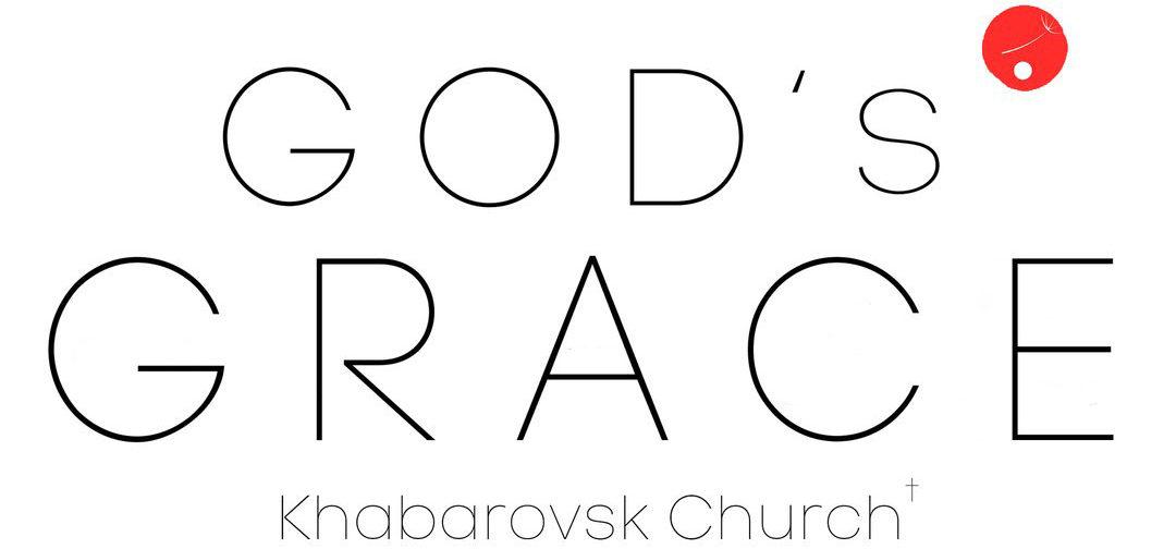 Благодать Божья г. Хабаровска